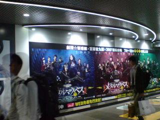 「メタマク」駅構内ポスター