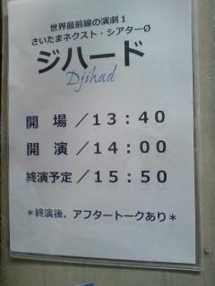 「ジハード」世界最前線の演劇1〜を観る