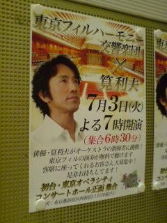 筧さんの指揮でオーケストラ版「ミスサイゴン(overture他)」を聴く