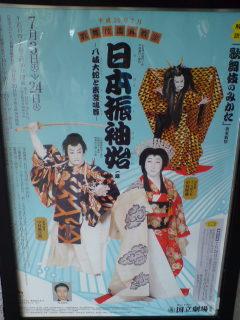 「七月歌舞伎鑑賞教室」を観る