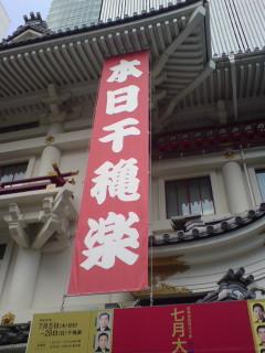 「七月大歌舞伎」(昼の部)を観る
