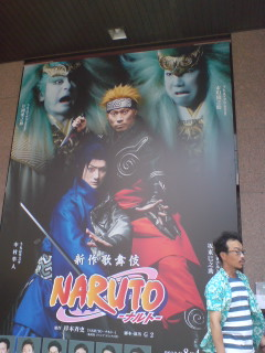 「新作歌舞伎〜Naruto」を観る