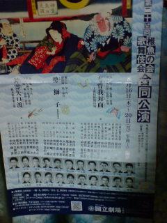 「稚魚の会・歌舞伎会合同公演」を観る