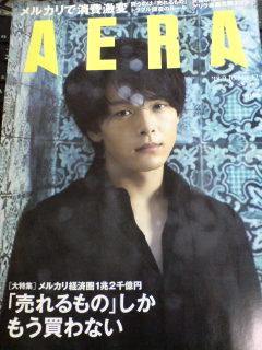 中村くん「AERA」表紙&インタビュー