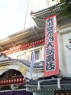 「秀山祭九月大歌舞伎」(夜の部)「俊寛」を観る