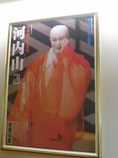 「秀山祭九月大歌舞伎」(昼の部)(2)「河内山」を観る