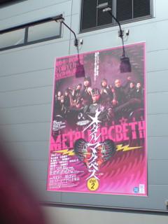 「メタルマクベス〜disc2」を観る