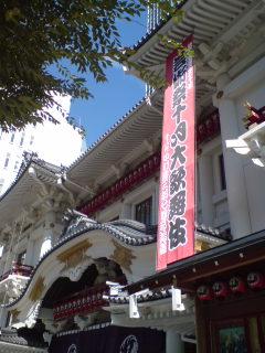 「芸術祭十月大歌舞伎」(昼の部〜「三人吉三巴白浪」)を観る