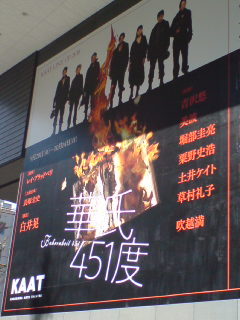 「華氏451度」を観る