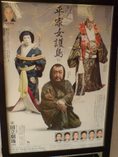 「国立劇場十月歌舞伎公演〜通し狂言 平家女護島」を観る