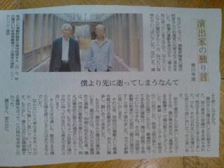 イベント「扇田昭彦の仕事〜劇評の役割」を拝聴する
