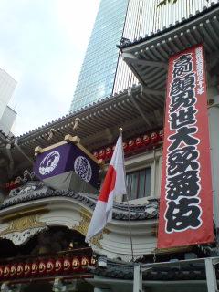 「顔見世十一月大歌舞伎」(夜の部)を観る