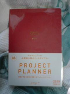久しぶりに観劇スケジュール調整にもってこいな手帳