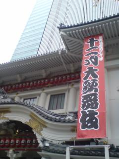 「12月大歌舞伎」(昼の部)を観る