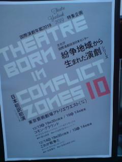 「紛争地域から生まれた演劇10〜これが戦争だ」を観る