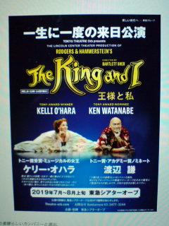 ケン・ワタナベの「King & I」が日本で見られる!