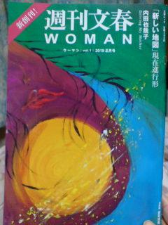 「週刊文春woman」にシェイクスピア特集
