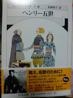 松岡訳「ヘンリー五世」発売