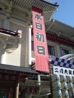「二月大歌舞伎」(昼の部)を観る