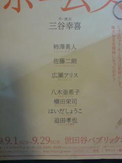 三谷さん「シャーロックホームズ」芝居に横田さんご出演
