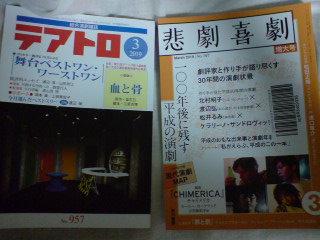 切手より買うべきだった雑誌2冊