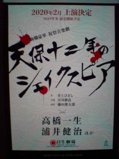 来年2月に藤田くん演出、一生くん&浦井くんで「天保十二年のシェイクスピア」