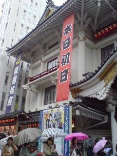 「三月大歌舞伎」(夜の部/奇数日)を観る