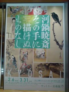 サントリー美術館に「河鍋暁斎 その手に描けぬものなし」展を見に行く。