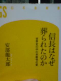 「花髑髏」ゲキシネ公開中に読んでいる本。