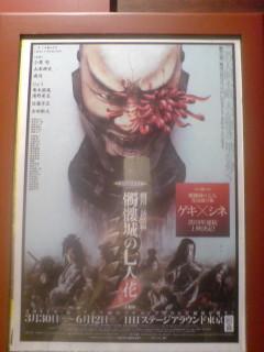 「花髑髏」GEKI×CINE(4回目)