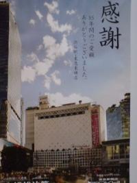 Toyoko_20200404132501